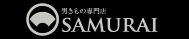 男きもの専門店サムライ